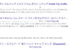 Hướng dẫn gỡ bỏ link index tiếng nhật trên google